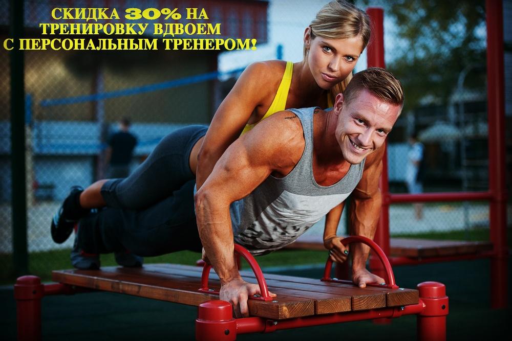 Акция к 14 февраля — скидка 30% на сплит-тренировку!!!